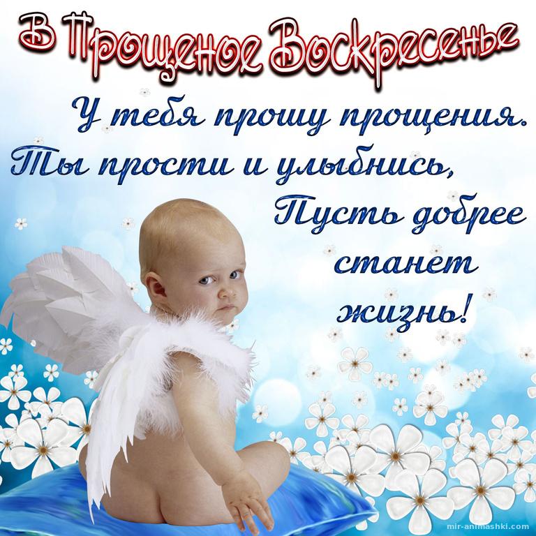 Открытка с малышом к Прощеному Воскресенью - Прощенное воскресенье поздравительные картинки
