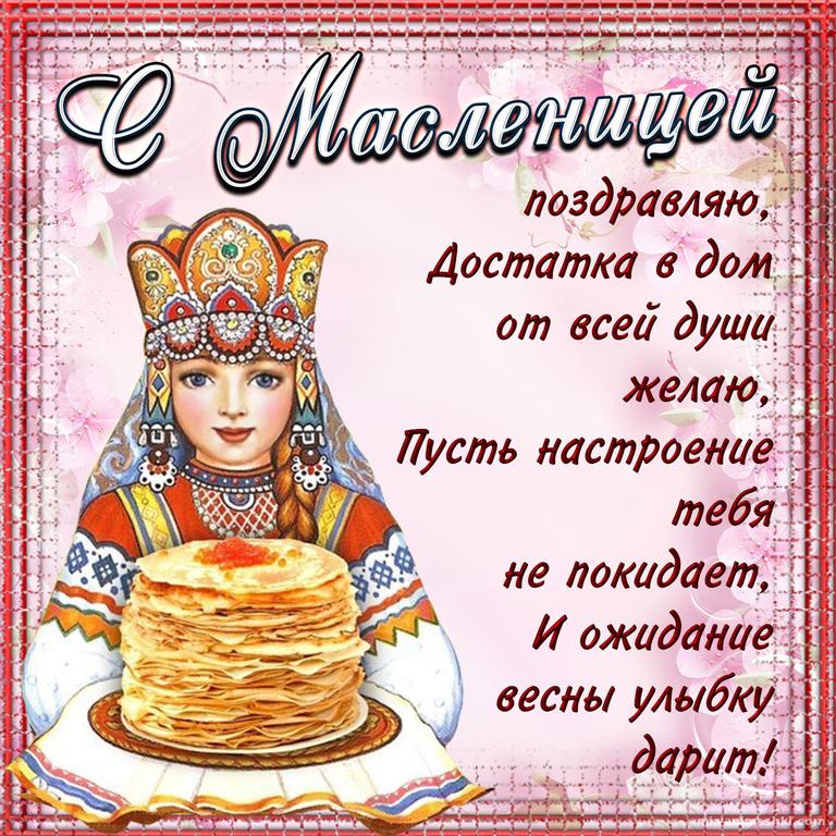 Девушка с тарелкой блинов на Масленицу - С Масленицей поздравительные картинки