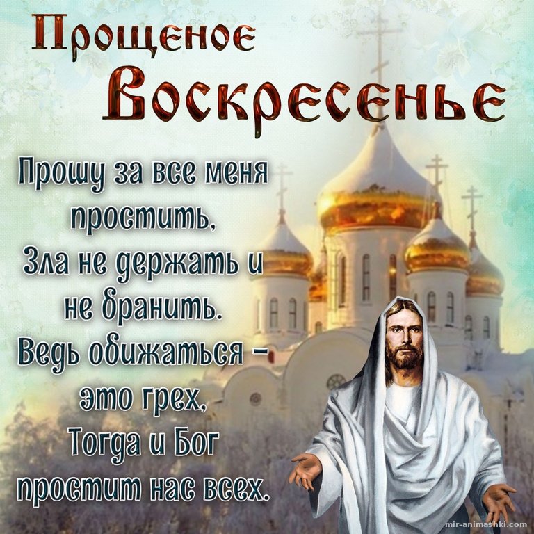 Открытка с храмом на Прощеное Воскресенье - Прощенное воскресенье поздравительные картинки