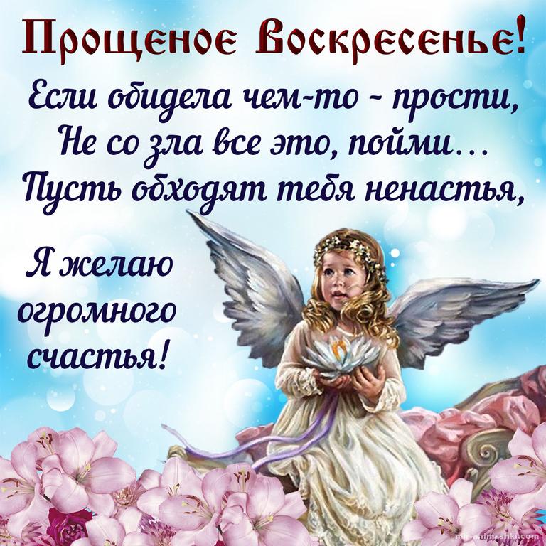 Открытка на Прощеное Воскресенье с ангелочком - Прощенное воскресенье поздравительные картинки