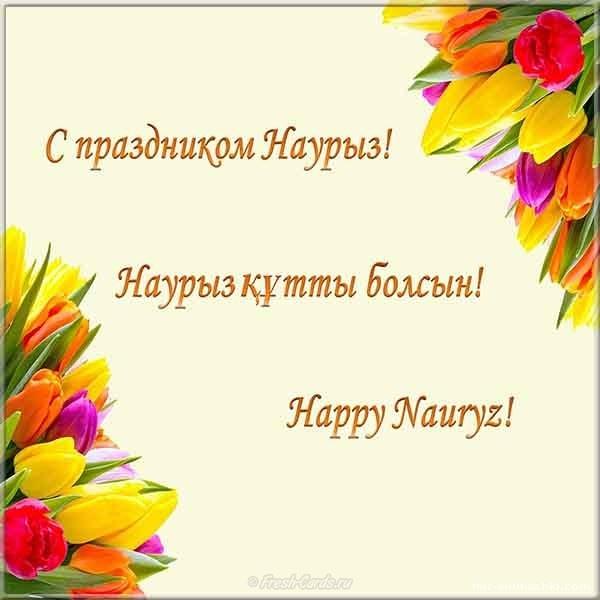 Открытка с праздником навруз - Навруз — Наурыз Мейрамы поздравительные картинки