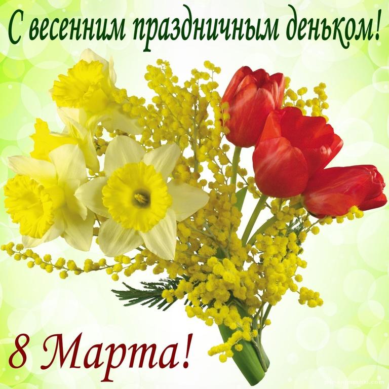 Открытка на 8 марта с красивым букетом - C 8 марта поздравительные картинки