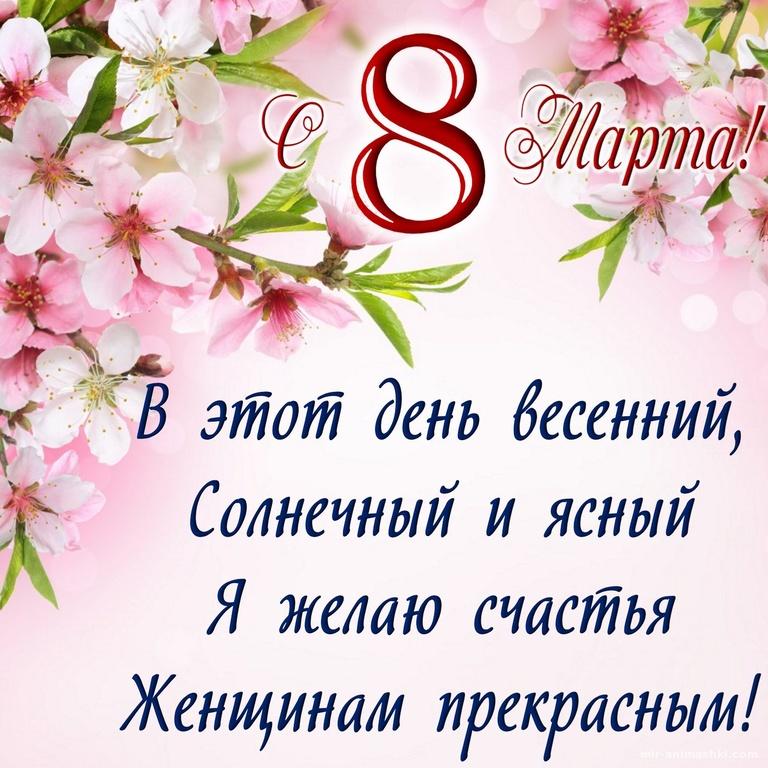 Открытка на 8 марта с весенними цветами - C 8 марта поздравительные картинки
