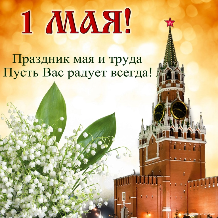 Прикольная картинка к 1 мая - Поздравления с 1 мая поздравительные картинки