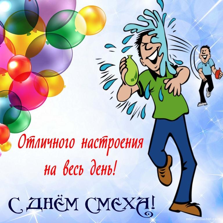 Отличного настроения на весь день - 1 апреля день смеха поздравительные картинки