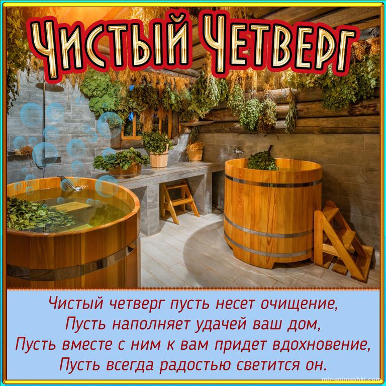 Картинка с баней и пожеланием на Чистый четверг - С Чистым Четвергом поздравительные картинки
