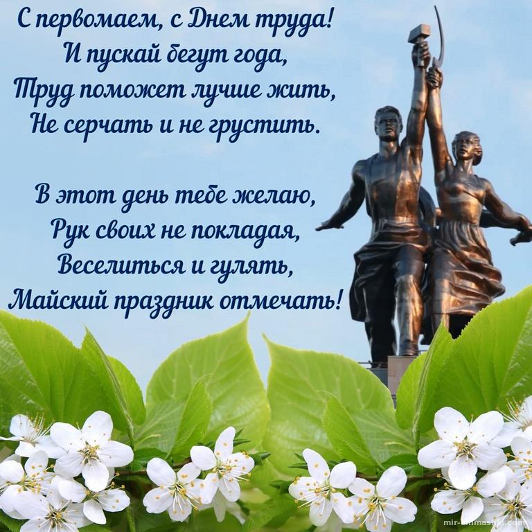 Открытка к 1 мая со стихотворением - Поздравления с 1 мая поздравительные картинки