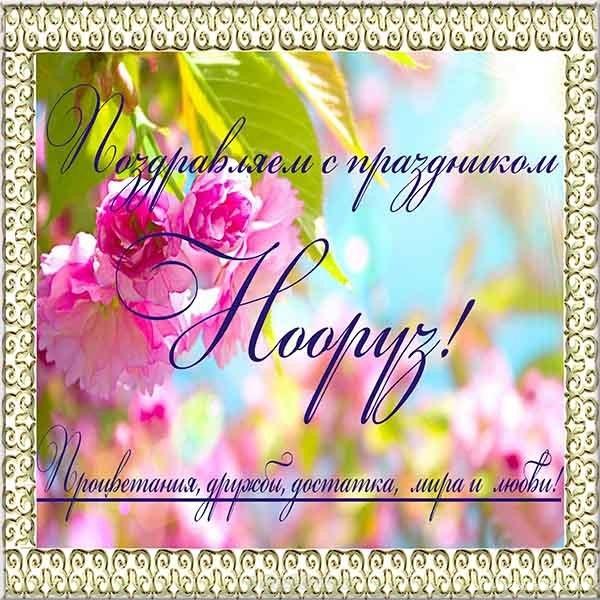 Поздравление открытка с праздником наурыз - Навруз — Наурыз Мейрамы поздравительные картинки