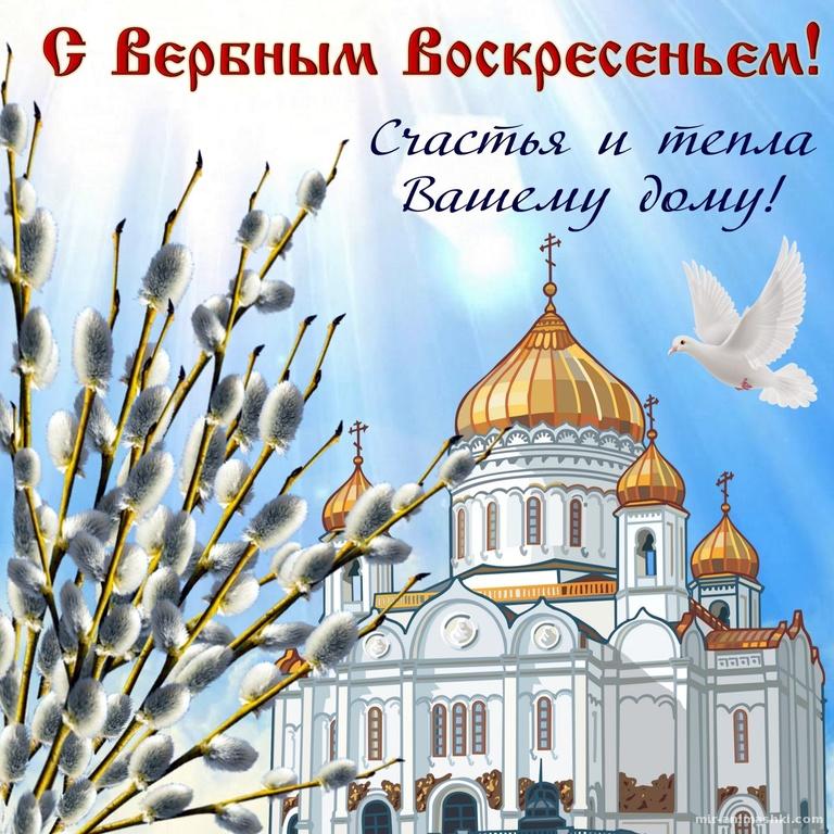 Верба и белый голубь на фоне собора - С Вербным Воскресеньем поздравительные картинки