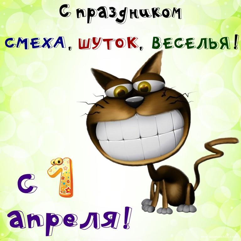 Веселый кот желает смеха и веселья - 1 апреля день смеха поздравительные картинки