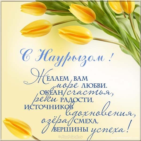 Поздравление открытка на наурыз - Навруз — Наурыз Мейрамы поздравительные картинки