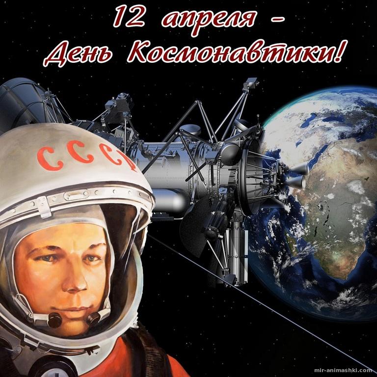 Космический корабль и Юрий Гагарин - C днем космонавтики поздравительные картинки