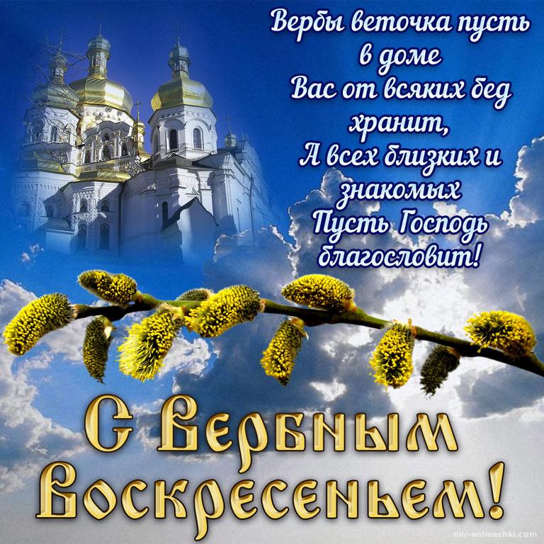 Картинка на Вербное Воскресенье с церковью - С Вербным Воскресеньем поздравительные картинки