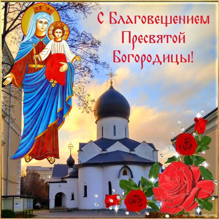 Икона Пресвятой Богородицы на фоне храма - С Благовещением Пресвятой Богородицы поздравительные картинки