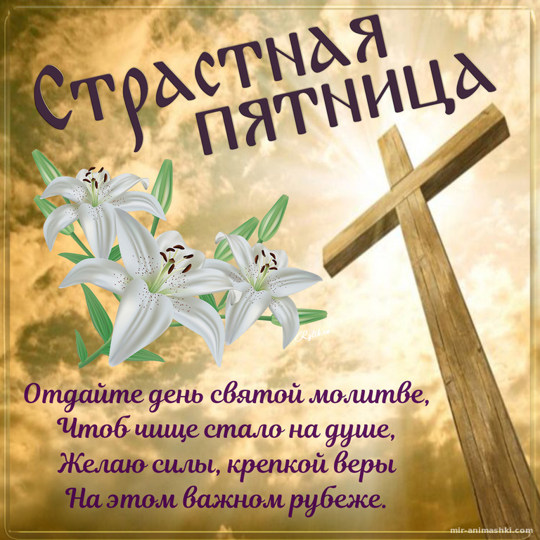 Цветы и крест с пожеланием на Страстную пятницу - Страстная Пятница поздравительные картинки
