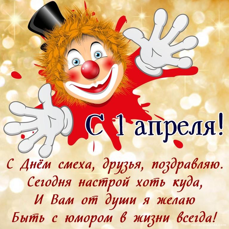 Клоун в шляпе поздравляет с Днем смеха - 1 апреля день смеха поздравительные картинки