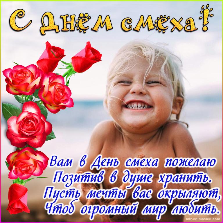 Смеющаяся девочка и пожелание к Дню смеха - 1 апреля день смеха поздравительные картинки