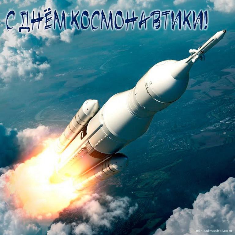Взлетающая ракета на фоне Земли - C днем космонавтики поздравительные картинки