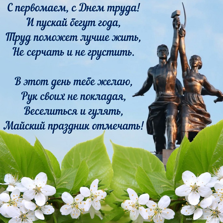 Картинка с поздравлением на День труда - Поздравления с 1 мая поздравительные картинки
