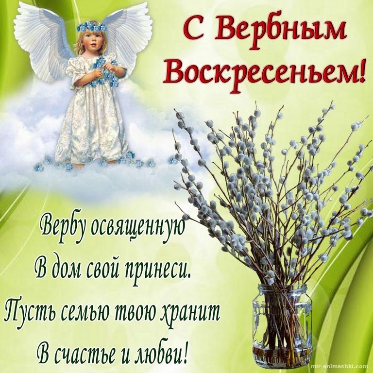 Ангел и пожелание к празднику - С Вербным Воскресеньем поздравительные картинки