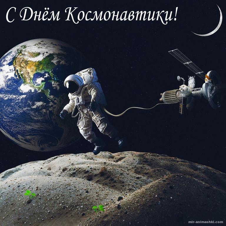 Открытка с космонавтом на фоне Земли - C днем космонавтики поздравительные картинки