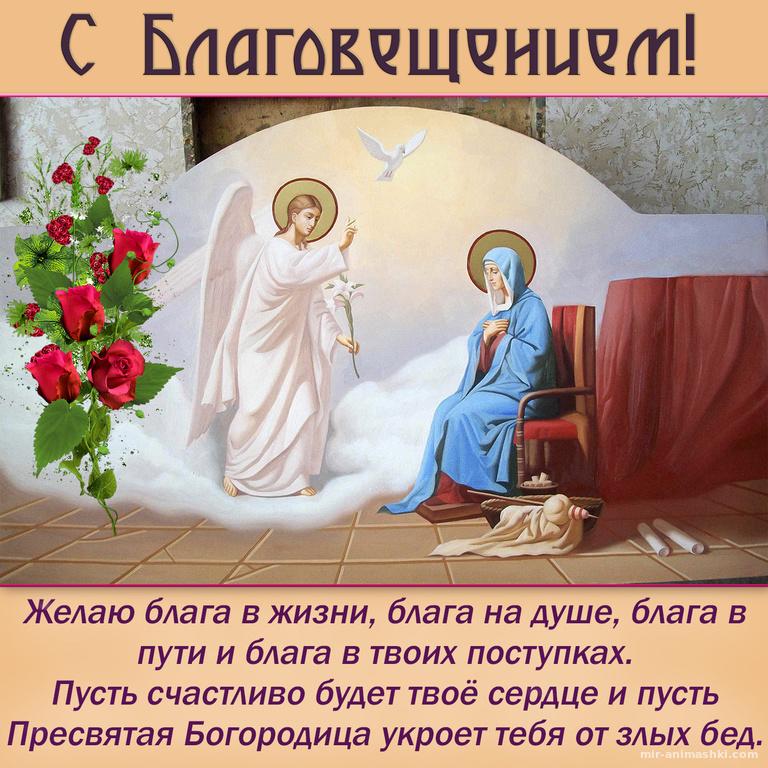 Картинка с пожеланием на Благовещение - С Благовещением Пресвятой Богородицы поздравительные картинки