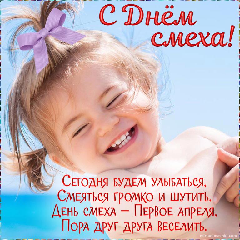 Открытка с весёлой девочкой на День смеха - 1 апреля день смеха поздравительные картинки