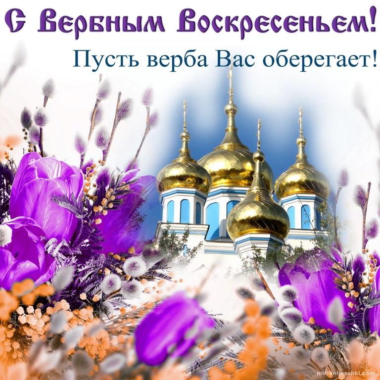Купола в цветах на Вербное Воскресенье - С Вербным Воскресеньем поздравительные картинки