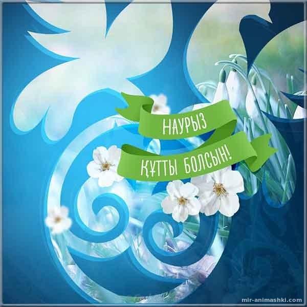 Красивая открытка на наурыз - Навруз — Наурыз Мейрамы поздравительные картинки
