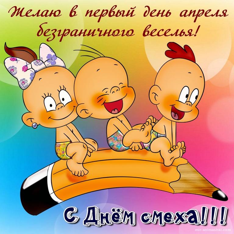 Мультяшные детишки летят на карандаше - 1 апреля день смеха поздравительные картинки