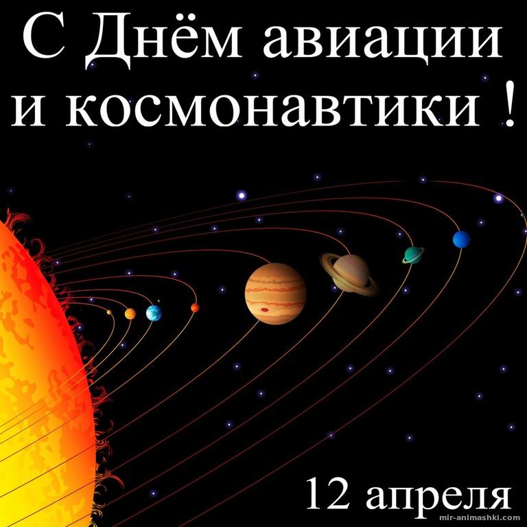 Открытка с планетами на 12 апреля - C днем космонавтики поздравительные картинки