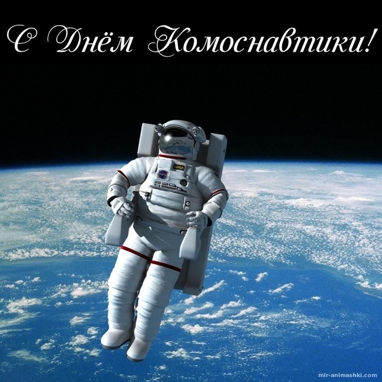 Космонавт в скафандре в открытом космосе - C днем космонавтики поздравительные картинки