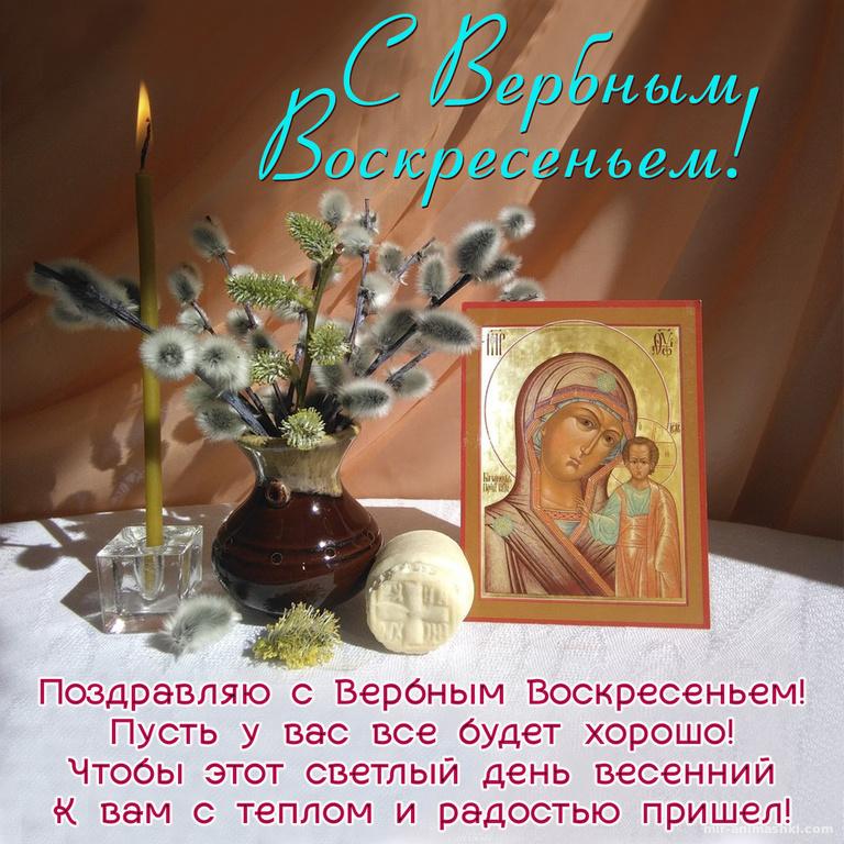 Открытка с поздравлением на Вербное Воскресенье - С Вербным Воскресеньем поздравительные картинки