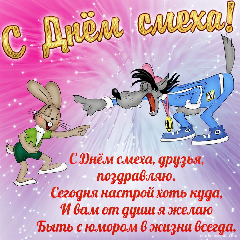 Картинка с зайцем и волком из мультфильма - 1 апреля день смеха поздравительные картинки
