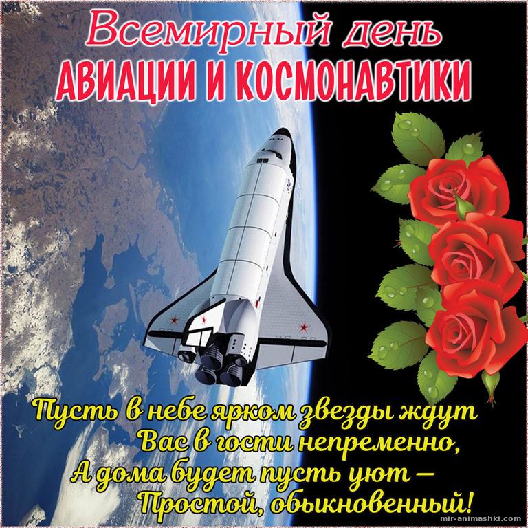 Открытка с розами на День космонавтики - C днем космонавтики поздравительные картинки