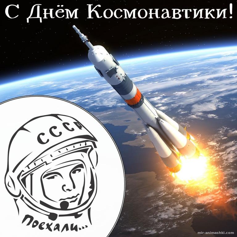 Ракета на фоне Земли с видом из космоса - C днем космонавтики поздравительные картинки