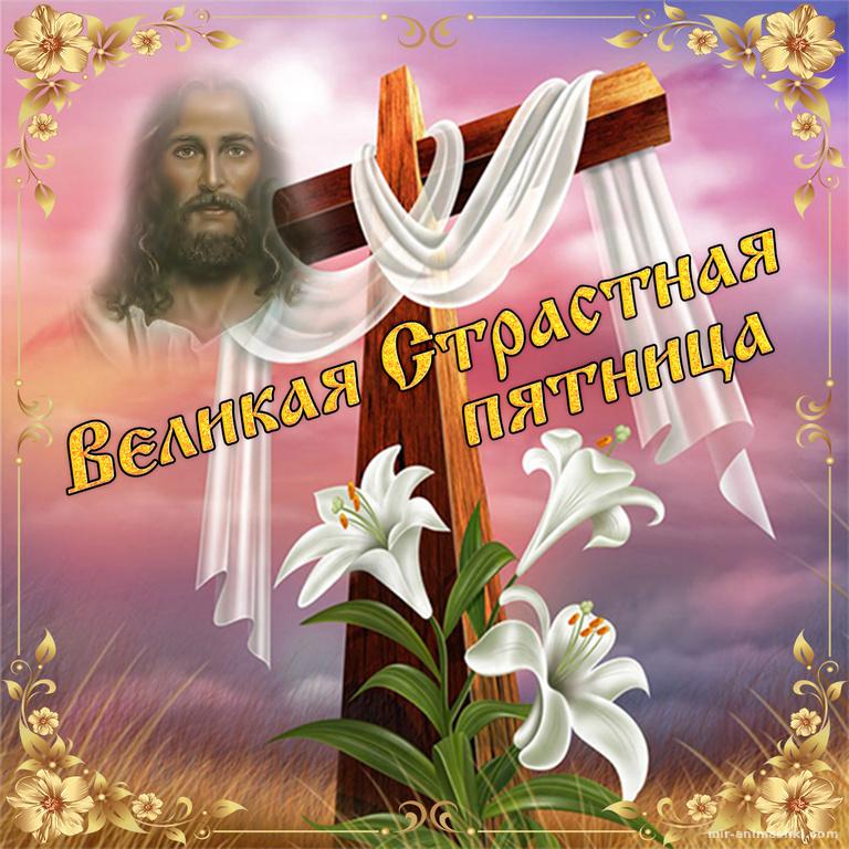 Открытка с крестом в рамке к Страстной пятнице - Страстная Пятница поздравительные картинки