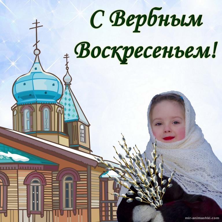 Девочка в платке с вербой на фоне церкви - С Вербным Воскресеньем поздравительные картинки