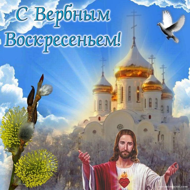 Поздравление к празднику в красивом оформлении - С Вербным Воскресеньем поздравительные картинки