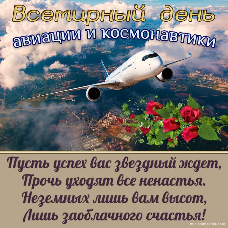 Картинка с самолётом на День авиации - C днем космонавтики поздравительные картинки