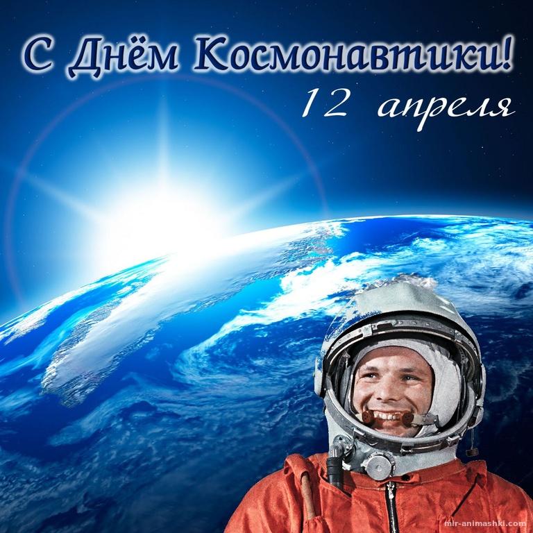 Восход солнца над Землей к 12 апреля - C днем космонавтики поздравительные картинки