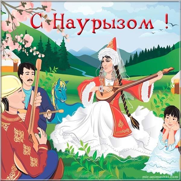 Красивая открытка с наурызом - Навруз — Наурыз Мейрамы поздравительные картинки