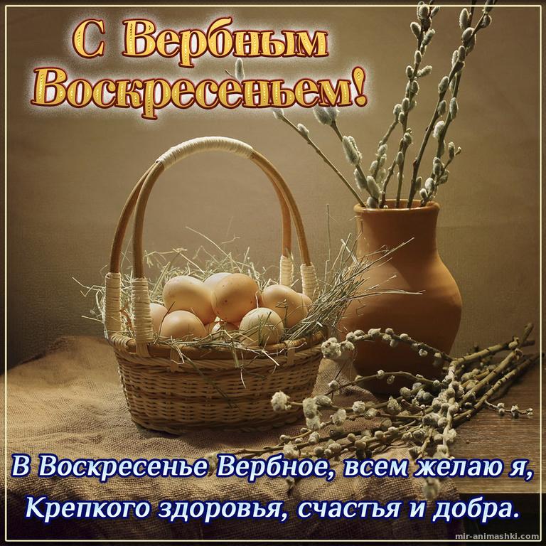 Натюрморт с вербой и добрым пожеланием - С Вербным Воскресеньем поздравительные картинки