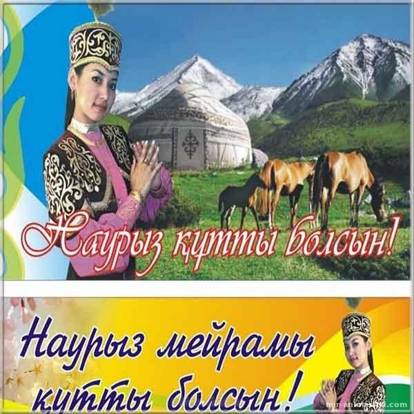 Поздравление с праздником наурыз в картинках - Навруз — Наурыз Мейрамы поздравительные картинки