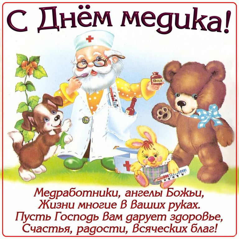 Поздравительная картинка со стихотворением на день медика - С днем медика поздравительные картинки