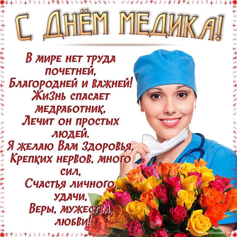 Картинка со стихами днём медика - С днем медика поздравительные картинки