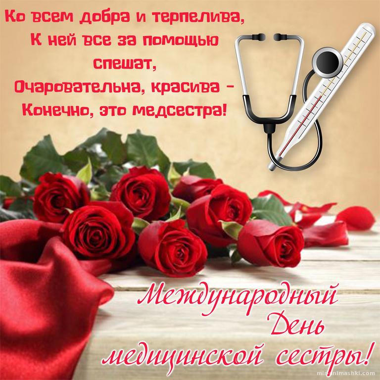 Поздравительная открытка с розами на День медицинской сестры - С днем медика поздравительные картинки