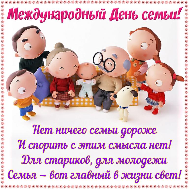 Открытка на Международный День семьи - С днем семьи, любви и верности поздравительные картинки