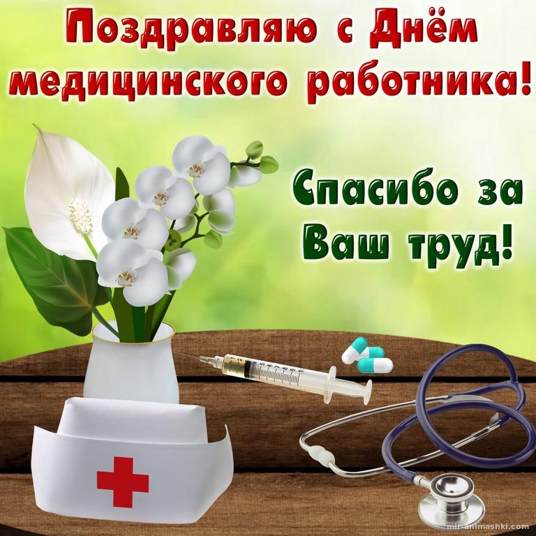 Поздравление с днем медработника в картинках - С днем медика поздравительные картинки