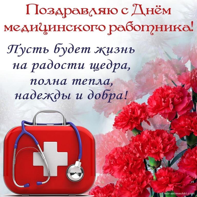 Картинки к дню медика - С днем медика поздравительные картинки